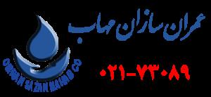 عمران سازان مهاب