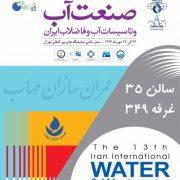 نمایشگاه بیالمللی صنعت آب و تأسیسات آب و فاضلاب سال 1396