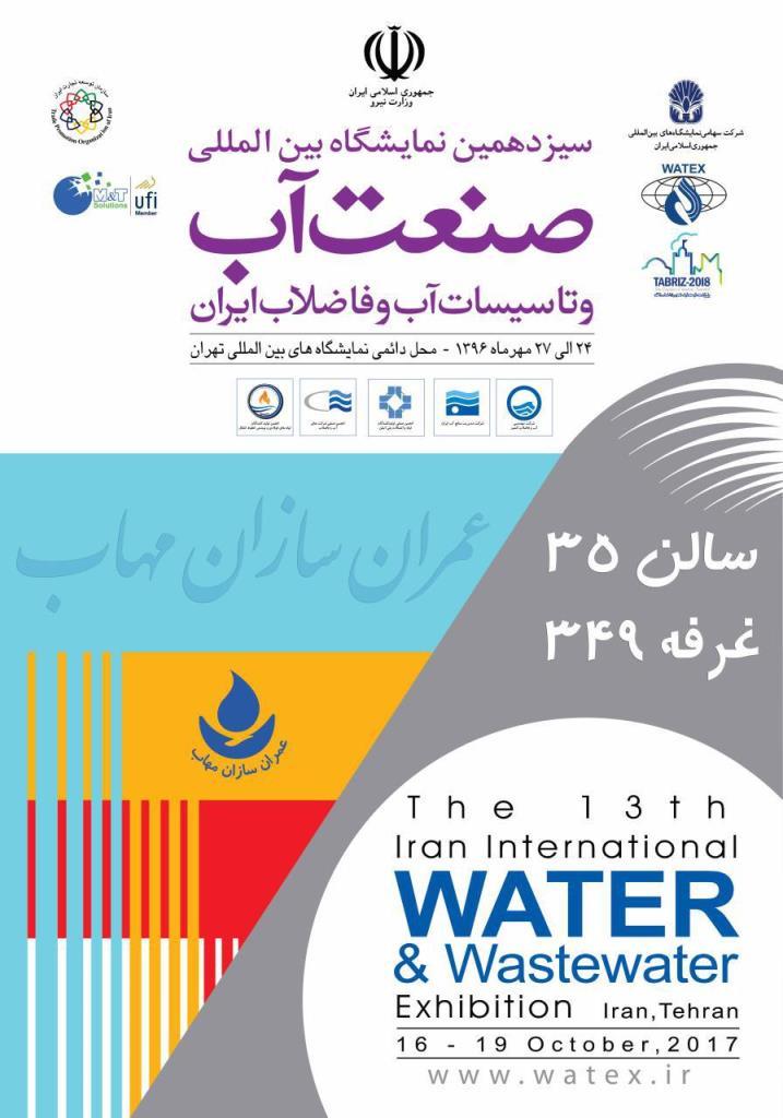 نمایشگاه بین المللی صنعت آب و تأسیسات آب و فاضلاب سال 1396