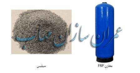 Sand filter فیلتر شنی