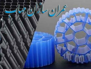 packing media wastewater price قیمت انواع پکینگ مدیا