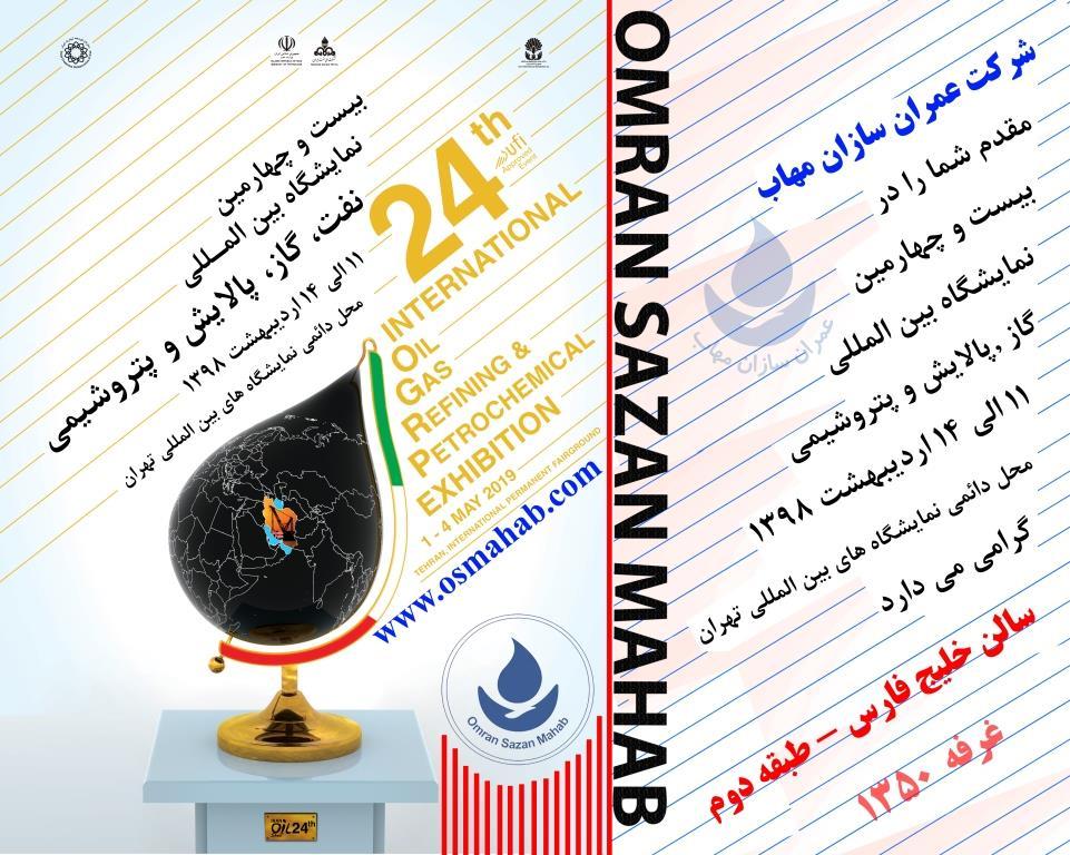 نمایشگاه نفت گاز پالایش پتروشیمی شرکت عمران سازان مهاب