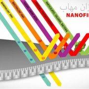 nanofiltration membrane ممبران نانوفیلتراسیون