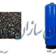 carbon-filter-فیلتر-کربنی
